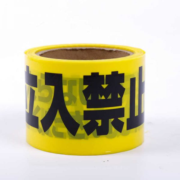 Yellow Caution Keep Out Tape